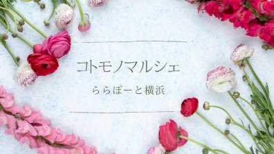ららぽーと横浜 常設店での委託販売がはじまります