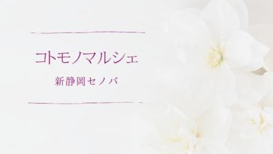 新静岡セノバ 常設店での委託販売がはじまります