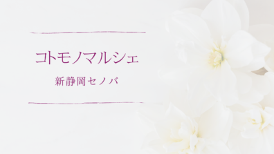 ATELIER CHIHIRO コトモノマルシェ新静岡セノバ
