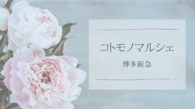 コトモノマルシェ 博多阪急