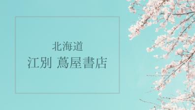 江別 蔦屋書店 ATELIER CHIHIRO フェア